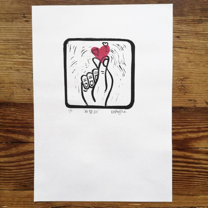 SarangHae - Korean Heart Lino Print